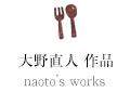 大野直人 作品 naoto's works