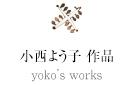 小西よう子 作品 yoko's works