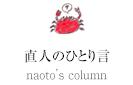 直人のひとり言 naoto's column