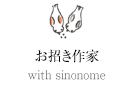 お招き作家 with sinonome